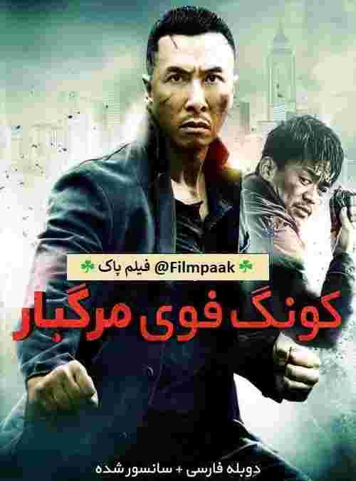دانلود کتاب ویلیامز 2014 به زبان فارسی دانلود فیلم کونگ فوی مرگبار - دوبله فارسی - Kung Fu Killer ...