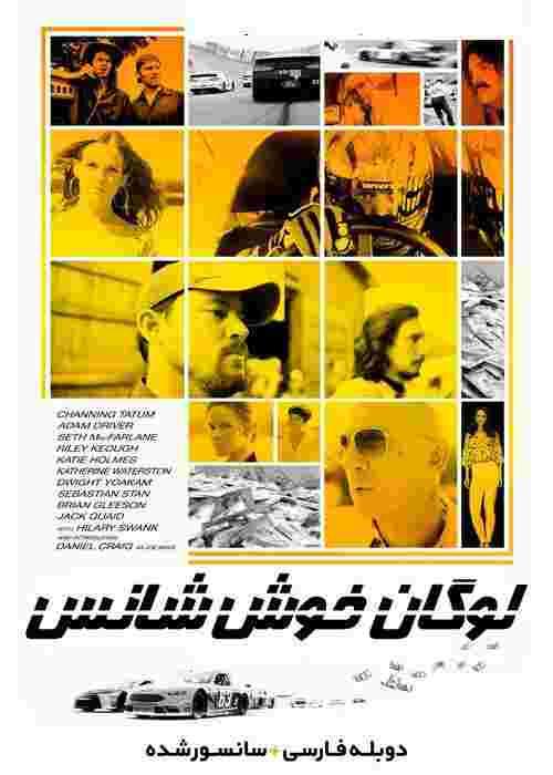 دانلود فیلم Logan Lucky 2017 دوبله فارسی - لوگان خوش شانس 480,720,1080,4k دانلود فیلمLogan Lucky 2017 لوگان خوش شانسبا دوبله فارسی وکیفیت عالی