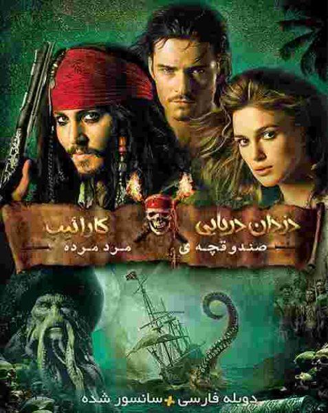 دانلود فیلم دزدان دریایی کارائیب 2 صندوقچه مرد مرده , دانلود فیلم دزدان دریایی کارائیب صندوقچه مرد مرده دوبله, دانلود فیلم Pirates of the Caribbean Dead Man's Chest دوبله فارسی ,دانلود فیلم دوبله فارسی,دانلود فیلم خارجی،دانلود فیلم