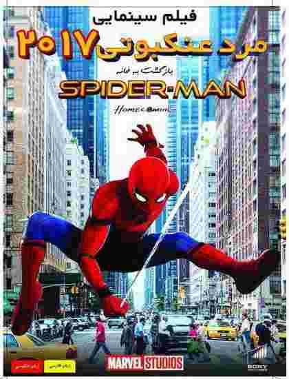 Spider Man Homecoming 2017 دوبله فارسی - 1080,720,480 لینک مستقیم +اورجینال و کم حجم دانلود فیلم جدید Spider-Man Homecoming 2017 دوبله فارسی با لینک مستقیم دانلود رایگان دوبله فارسی فیلم مرد عنکبوتی بازگشت به خانه 2017با کیفیت عالی کیفیتBluRay 1080p ، 720p دوبله فارسی جدید با حضور برترین گویندگان ایران