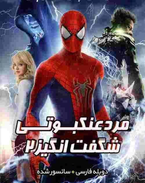 دانلود فیلمThe Amazing Spider Man 2 2014 مرد عنکبوتی شگفت انگیز ۲با دوبله فارسی وکیفیت عالی