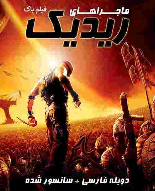 دانلود فیلم The Chronicles of Riddick 2004 ماجراهای ریدیک , دانلود فیلم ماجراهای ریدیک 2004 , دانلود فیلم The Chronicles of Riddick دوبله فارسی ,دانلود فیلم دوبله فارسی,دانلود فیلم خارجی،دانلود فیلم