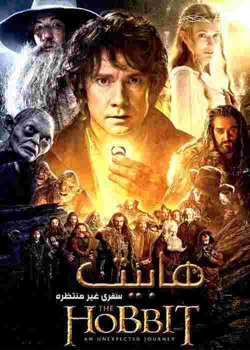 The Hobbit An Unexpected Journey با دوبله فارسی,دانلود فیلم,دانلود فیلم The Hobbit An Unexpected Journey با دوبله فارسی,دانلود فیلم The Hobbit An Unexpected Journey دوبله,دانلود فیلم The Hobbit An Unexpected Journey دوبله فارسی,دانلود فیلم خارجی,دانلود فیلم خارجی فیلم هابیت 1,دانلود فیلم خارجی فیلم هابیت سفری غیر منتظره,دانلود فیلم هابیت 1 2012 با دوبله فارسی,دانلود فیلم هابیت 1 2012 دوبله فارسی,دانلود فیلم هابیت 1 با دوبله فارسی,دانلود فیلم هابیت سفری غیر منتظره 2012 با دوبله فارسی,دانلود فیلم هابیت سفری غیر منتظره 2012 دوبله فارسی,دانلود فیلم هابیت سفری غیر منتظره با دوبله فارسی,دوبله فارسی فیلم هابیت 1,دوبله فارسی فیلم هابیت سفری غیر منتظره