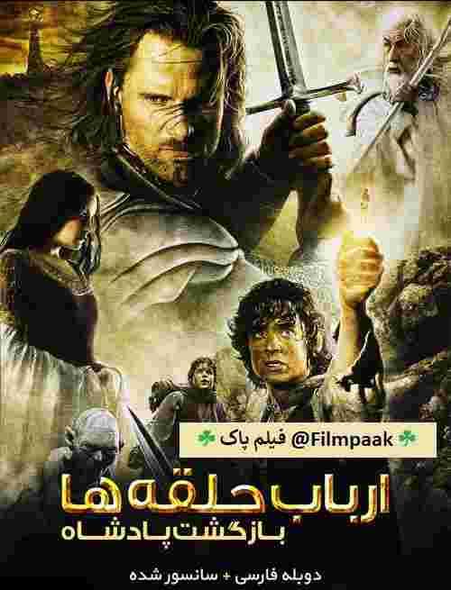 دانلود فیلم The Lord of the Rings The Return of the King 2003 ارباب حلقهها بازگشت پادشاه , دانلود فیلم ارباب حلقهها 3 بازگشت پادشاه 2003 , دانلود فیلم The Lord of the Rings The Return of the King دوبله فارسی ,دانلود فیلم دوبله فارسی,دانلود فیلم خارجی،دانلود فیلم