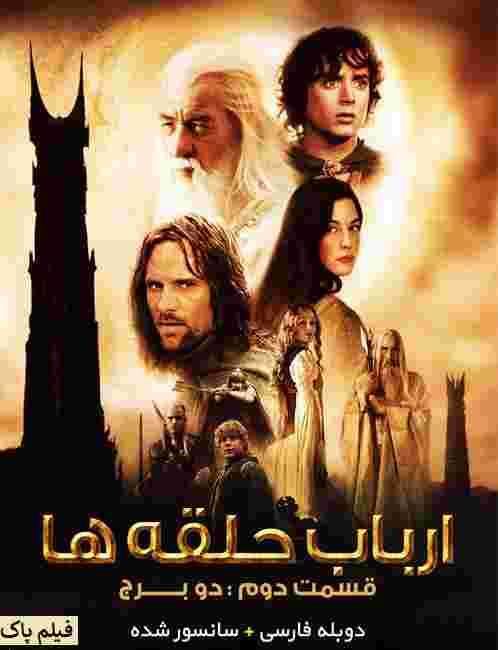دانلود فیلم The Lord of the Rings The Two Towers 2002 ارباب حلقهها دو برج , دانلود فیلم ارباب حلقهها دو برج 2002 , دانلود فیلم The Lord of the Rings The Two Towers دوبله فارسی ,دانلود فیلم دوبله فارسی,دانلود فیلم خارجی،دانلود فیلم