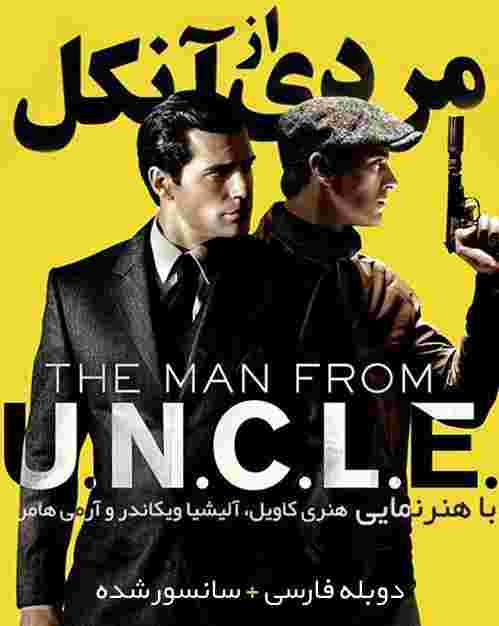 دانلود فیلم The Man From UNCLE 2015 مردی از آنکل , دانلود فیلم مردی از آنکل 2015 , دانلود فیلم The Man From UNCLE دوبله فارسی ,دانلود فیلم دوبله فارسی,دانلود فیلم خارجی،دانلود فیلم