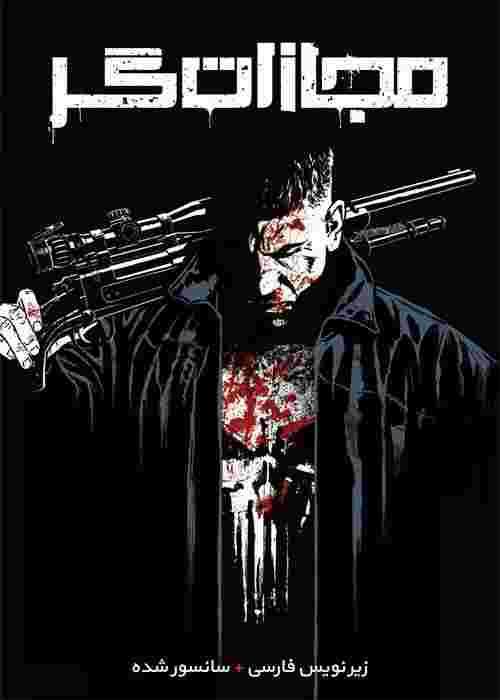 سریالمجازات گر The Punisher