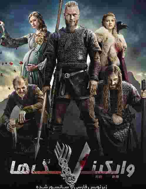 دانلود سریال Vikings فصل 1 تا 6 - سانسور شده - وایکینگ ها با زیرنویس فارسی و دوبله سریال Vikings فصل 1 /سریال Vikings فصل 2 /سریال Vikings فصل 3 /سریال Vikings فصل 4 /سریال Vikings فصل 5 /سریال Vikings فصل 6