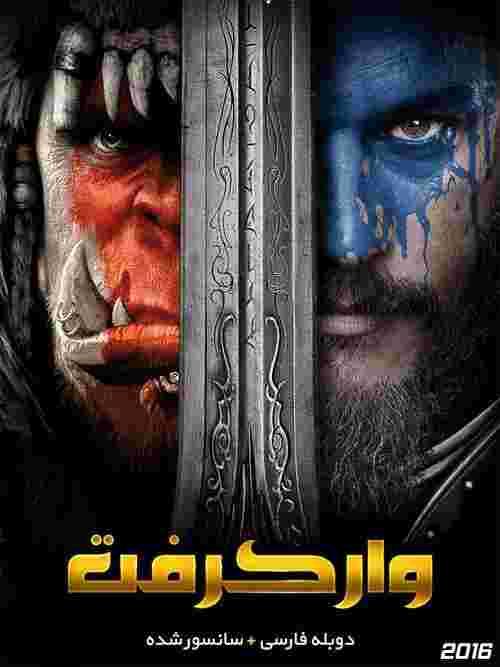 دانلود فیلم Warcraft 2016 وارکرفت , دانلود فیلم وارکرفت 2016 , دانلود فیلم Warcraft دوبله فارسی ,دانلود فیلم دوبله فارسی,دانلود فیلم خارجی،دانلود فیلم
