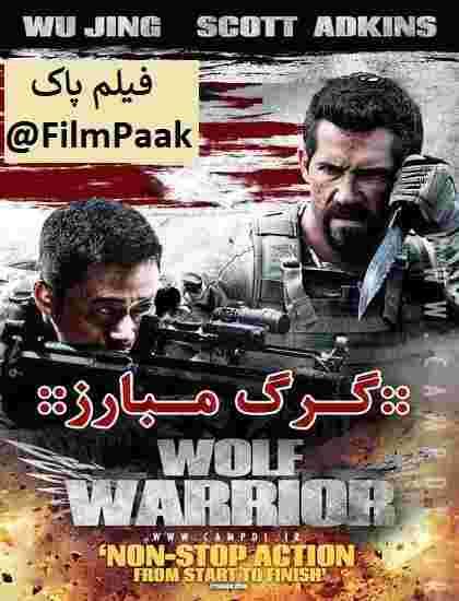 دانلود فیلم جدید Wolf Warriors 1 2015 با لینک مستقیم دانلود رایگان فیلم گرگ جنگجو1 2015 با کیفیت عالی / دانلود فیلم خارجی گرگ جنگجو دانلود فیلم Wolf Warriors 1 2015 کیفیتBluRay 1080p ، ۷۲۰p (فوق العاده) قرار گرفت