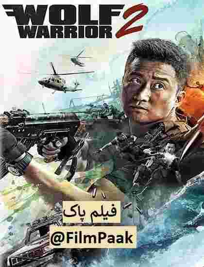 دانلود فیلم جدید Wolf Warriors 2 2017 با لینک مستقیم دانلود رایگان فیلم گرگ جنگجو2 2017با کیفیت عالی