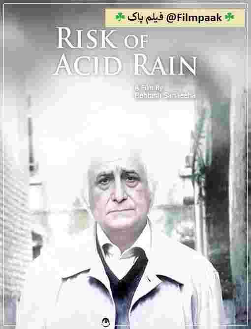 دانلود فیلم احتمال باران اسیدی - رایگان - فیلم ایرانی 480 و 720 و 1080 دانلود فیلم احتمال باران اسیدی