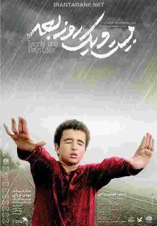 دانلود فیلم سینمایی ۲۱ روز بعد - رایگان - کیفیت FullHD1080P فیلم ۲۱ روز بعد / دانلود۲۱ روز بعد / فیلم ایرانی۲۱ روز بعد