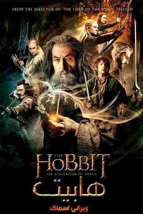 دانلود فیلم The Hobbit: The Desolation of Smaug 2013 دانلود فیلمThe Hobbit The Desolation of Smaug 2013 هابیت ویرانی اسماگبا دوبله فارسی وکیفیت عالی