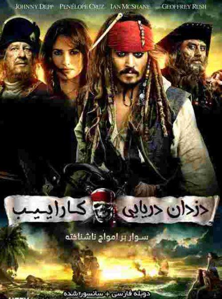 دانلود فیلم دزدان دریایی کارائیب 4 سوار بر امواج ناشناخته , دانلود فیلم دزدان دریایی کارائیب سوار بر امواج ناشناخته دوبله, دانلود فیلم Pirates of the Caribbean On Stranger Tides دوبله فارسی ,دانلود فیلم دوبله فارسی,دانلود فیلم خارجی،دانلود فیلم