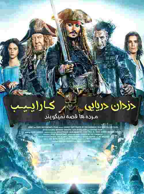 دانلود فیلم دزدان دریایی کارائیب 5 مرده ها قصه نمیگویند , دانلود فیلم دزدان دریایی کارائیب مرده ها قصه نمیگویند دوبله, دانلود فیلم Pirates of the Caribbean Dead Men Tell No Tales دوبله فارسی ,دانلود فیلم دوبله فارسی,دانلود فیلم خارجی،دانلود فیلم