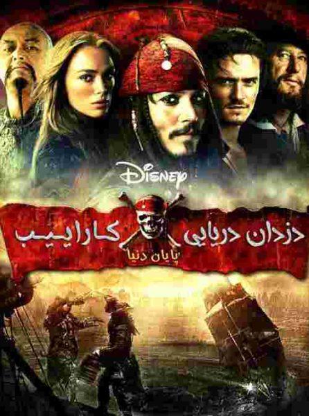 دانلود فیلم دزدان دریایی کارائیب 3 پایان دنیا , دانلود فیلم دزدان دریایی کارائیب پایان دنیا دوبله, دانلود فیلم Pirates of the Caribbean At World's End دوبله فارسی ,دانلود فیلم دوبله فارسی,دانلود فیلم خارجی،دانلود فیلم