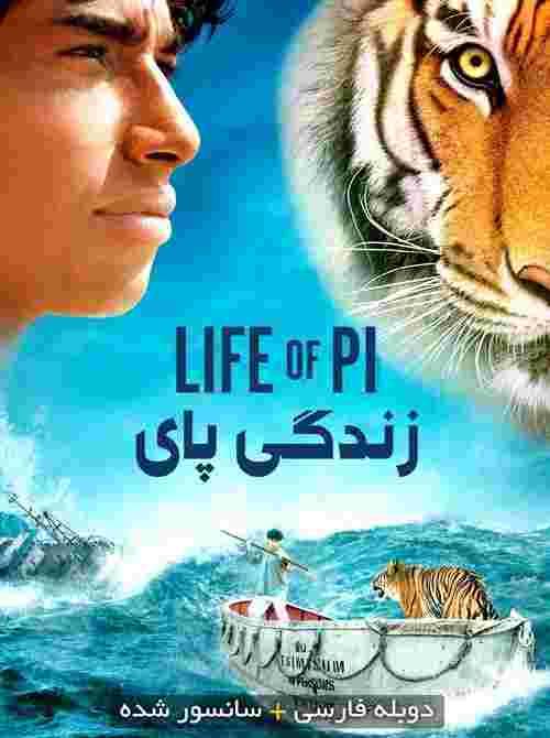 دانلود فیلم Life of Pi 2012 زندگی پای - دوبله فارسی 1080,720,480 کیفیت عالی دانلود فیلم Life of Pi 2012 زندگی پای , دانلود فیلم زندگی پای 2012 , دانلود فیلم Life of Pi دوبله فارسی ,دانلود فیلم دوبله فارسی,دانلود فیلم خارجی،دانلود فیلم