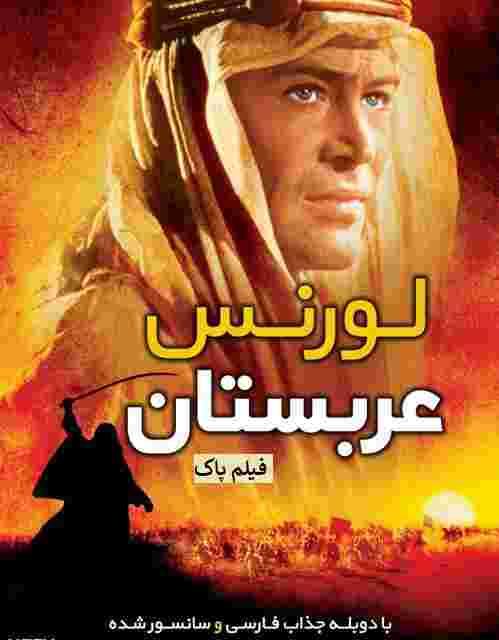 دانلود فیلم لورنس عربستان با دوبله فارسی - Lawrence of Arabia 1962 دانلود فیلم Lawrence of Arabia 1962 لورنس عربستان با دوبله فارسی