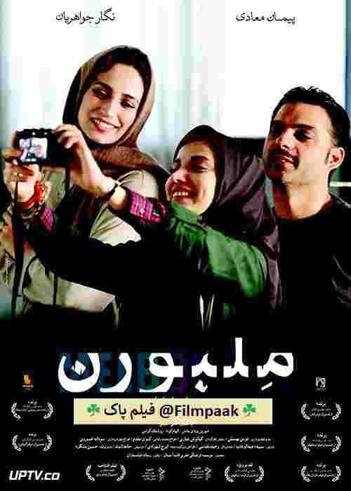 دانلود فیلم ملبورن با کیفیت HD، دانلود فیلم ملبورن، دانلود فیلم ملبورن با لینک مستقیم ,دانلود فیلم ایرانی جدید،دانلود فیلم ایرانی،دانلود فیلم