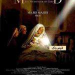 دانلود فیلم محمد رسول الله مجید مجیدی / با کیفیت HD و رایگان