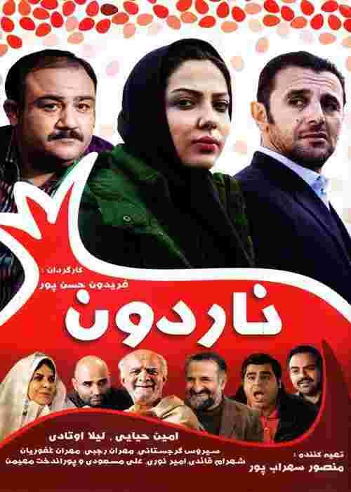 دانلود فیلم ناردون با کیفیت HD ، دانلود فیلم ناردون،دانلود فیلم ایرانی جدید،دانلود فیلم ایرانی،دانلود فیلمدانلود فیلم ایرانی جدید.