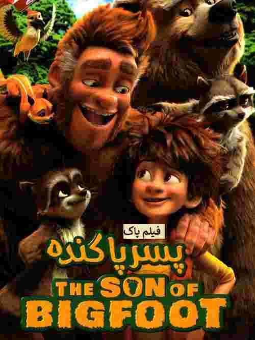 دانلود انیمیشن پسر پاگنده The Son Of BigFoot 2017 با دوبله فارسی, دانلود انیمیشن پسر پاگنده با دوبله فارسی،دانلود انیمیشن پاگنده ,دانلود انیمیشن 2017،دانلود انیمیشن،دانلود انیمیشن دوبله