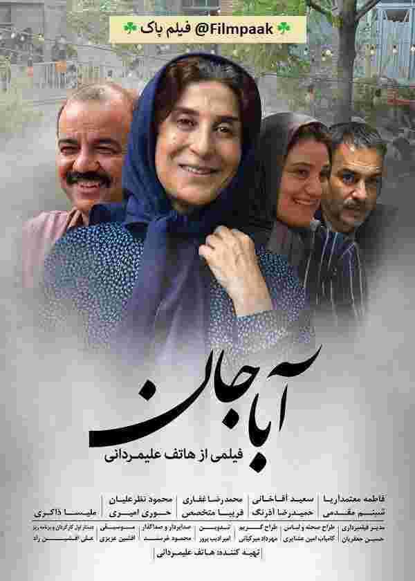 دانلود فیلم آباجان / فیلم ایرانی / 480,720,1080دانلود فیلم آباجان / فیلم ایرانی / 480,720,1080