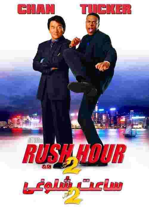 دانلود فیلم Rush Hour 2 2001 ساعت شلوغی 2 با دوبله فارسی و کیفیت عالی
