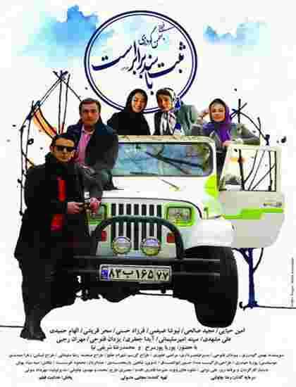 دانلود فیلم ثبت با سند برابر است / رایگان / فیلم ایرانی / کیفیت 480 , 720 , 1080