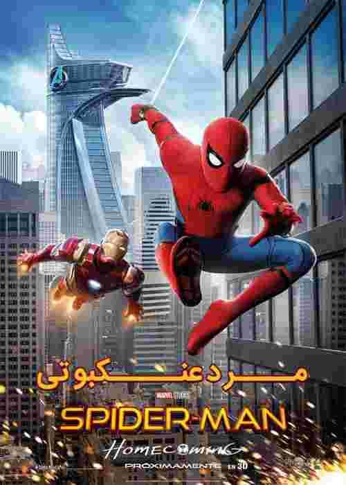 دانلودفیلممرد عنکبوتی برگشت به خانه SpiderMan Homecoming 2017با دوبله فارسی و کیفیت عالی
