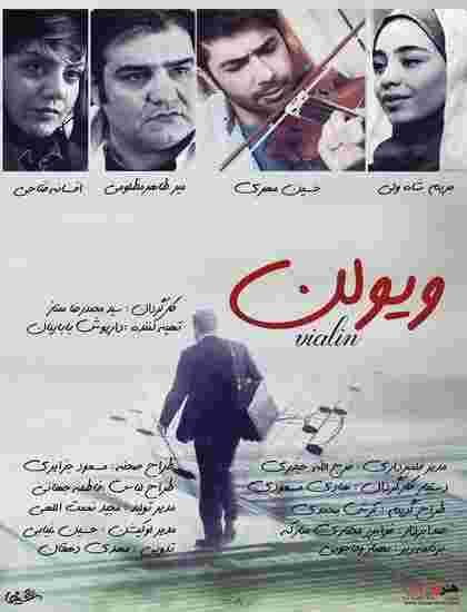 دانلود فیلم ویولن / رایگان / ایرانی / 1080,720,480 دانلود فیلم ویولن با لینک مستقیم دانلود فیلم ایرانیویولنبا کیفیت عالی1080p