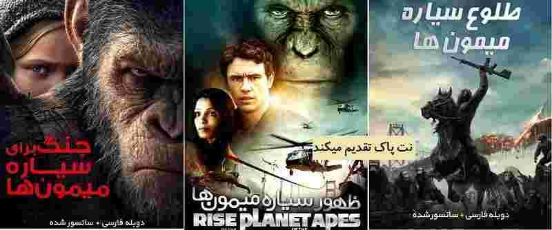 1 Planet of the Apes 4 /Planet of the Apes 3 /Planet of the Apes 2 /Planet of the Apes سیاره میمون ها 1 /سیاره میمون ها 1 /سیاره میمون ها 1 /سیاره میمون ها 1 /