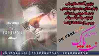 دانلود آهنگ تو بخند از احمد سعیدی - اهنگ جدید احمد سعیدی به نام تو بخند دانلود آهنگ تو بخند با صدای احمد سعیدی - دانلود آهنگ عاشقانه احمد سعیدی