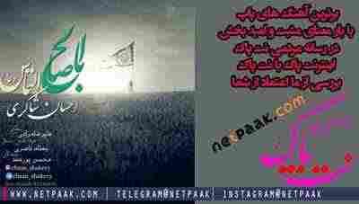 دانلود اهنگ ابا صالح از احسان شاکری - اهنگ جدید احسان شاکری به نام ابا صالح دانلود آهنگ ابا صالح با صدای احسان شاکری - دانلود آهنگ ارزشی احسان شاکری