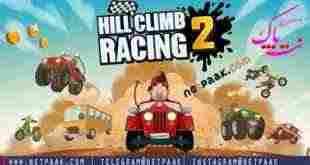 دانلود بازی Hill Climb Racing 2 برای اندروید - آخرین نسخه بازی هیل کلایمینگ ریسینگ 2 دانلود بازی هیل کلایمینگ ریسینگ با لینک مستقیم - دانلود آخرین نسخه Hill Climb Racing 2