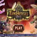 دانلود بازی epic heroes war 1.8.5.21 -دانلود آخرین ورژن بازی حماسه جنگ قهرمانان :نبر خدایان دانلود بازی آنلاین اندروید- دانلود آخرین آپدیت بازی جنگ قهرمانان