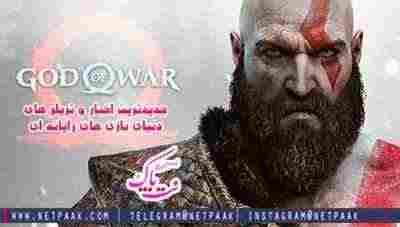 دانلود تریلر جدید بازی god of war 4 - دانلود تریلر گیم پلی god of war 4 دانلود تیزر جدید بازی god of war 4 - دانلود پیش نمایش خدای جنگ 4