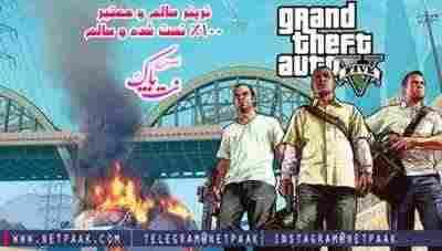 دانلود ترینر بازی GTA V - دانلود نسوز کننده بازی Grand Theft Auto V دانلود کد تقلب سالم بازی GTA V - دانلود ترینر سالم و معتبر Grand Theft Auto V