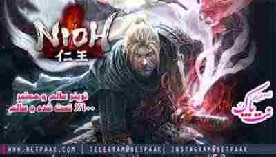 دانلود ترینر بازی Nioh - دانلود نسوز کننده بازی Nioh : Complete Edition دانلود کد تقلب سالم بازی Nioh - دانلود ترینر سالم و معتبر Nioh : Complete Edition