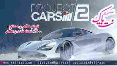 دانلود ترینر بازی Project CARS 2 - دانلود نسوز کننده بازی Project CARS 2 دانلود کد تقلب سالم بازی Project CARS 2 - دانلود ترینر سالم و معتبر Project CARS 2