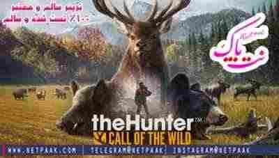 دانلود ترینر بازی theHunter: Call of the Wild - دانلود نسوز کننده بازی the Hunter: Call of the Wild دانلود کد تقلب سالم بازی theHunter: Call of the Wild - دانلود ترینر سالم و معتبر theHunter: Call of the Wild