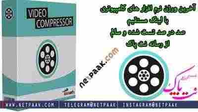 دانلود Abelssoft VideoCompressor v4.1 - دانلود آخرین نسخه Abelssoft VideoCompressor دانلود نرم افزار فشرده سازی فایل های ویدئویی - دانلود ویدیو کمپرسور