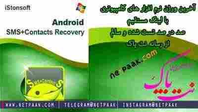 دانلود Android SMS + Contacts Recovery v3.0.39 - دانلود آخرین نسخه Android SMS دانلود نرم افزار بازیابی پیامک ها و مخاطبین در آندروید - دانلود اخرین نسخه Contacts Recovery