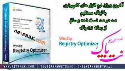 دانلود WinZip Registry Optimizer v4.1 - دانلود آخرین نسخه WinZip Registry Optimizer دانلود نرم افزار بهینه سازی و پاک سازی رجیستری - دانلود وین زیپ رجیستر اپتیمایز