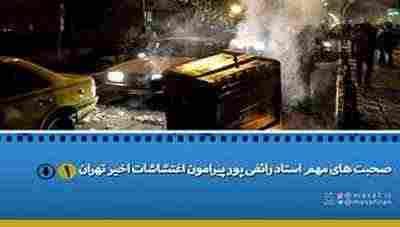 ویدئو کلیپ صحبت های مهم استاد رائفی پور پیرامون اغتشاشات اخیر تهران قسمت یک