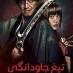 Blade of the Immortal 2017...