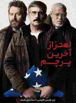 Last Flag Flying 2017 دوبله فارسی - دانلود فیلم اهتزاز آخرین پرچم کیفیت عالی