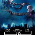 Looper 2012 فیلم لوپر– دوبله فارسی
