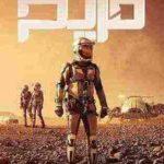 سریالمریخ Mars دوبله فارسی - فصل 1 و 2 کیفیتFull HD 1080p – HD 720p